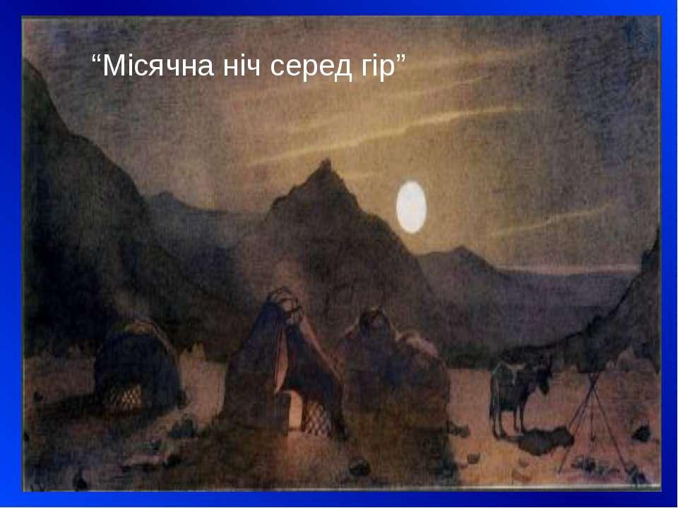 """""""Місячна ніч серед гір"""""""