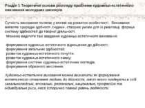 Розділ 1 Теоретичні основи розгляду проблеми художньо-естетичного виховання м...