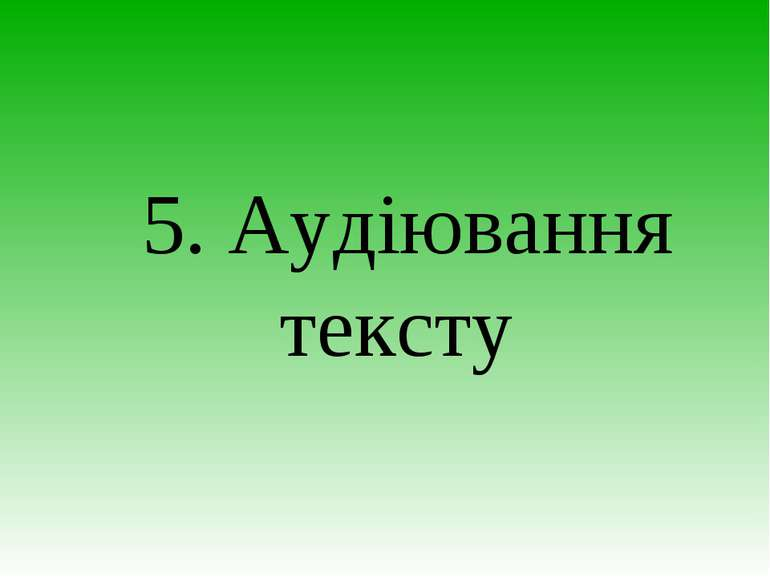 5. Аудіювання тексту