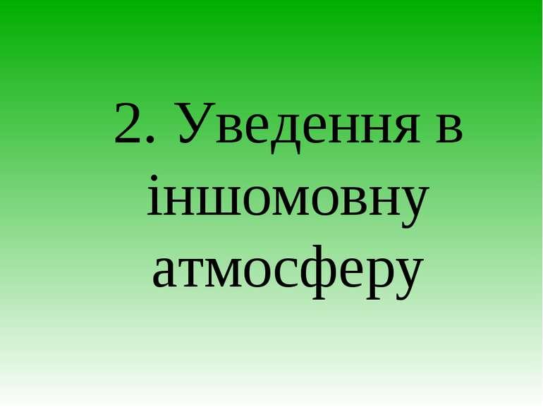 2. Уведення в іншомовну атмосферу