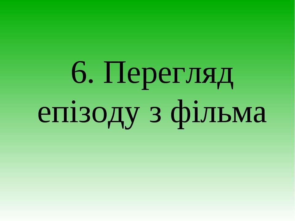 6. Перегляд епізодy з фільмa