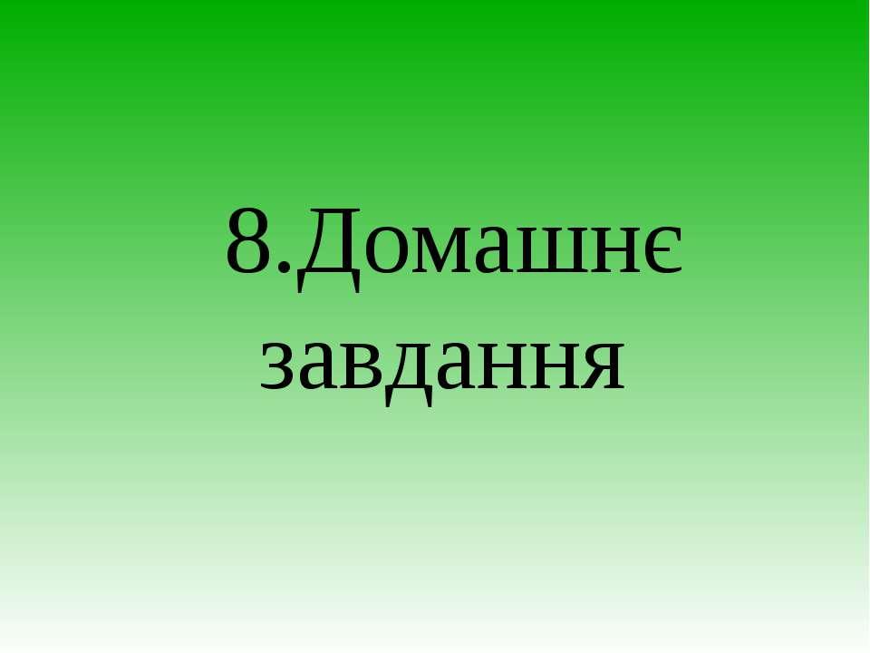 8.Домашнє завдання
