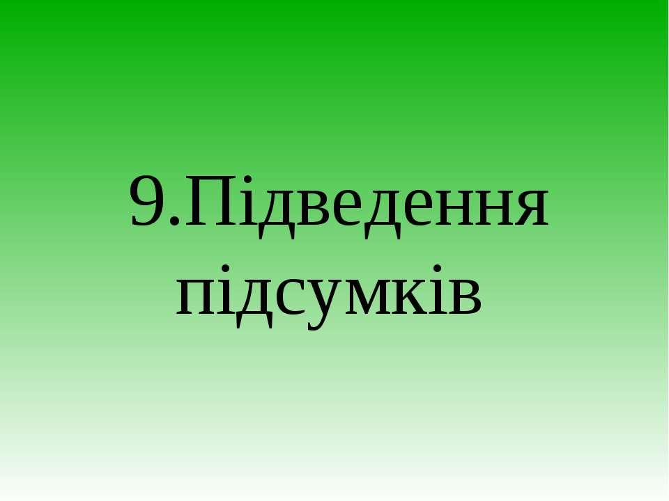 9.Підведення підсумків