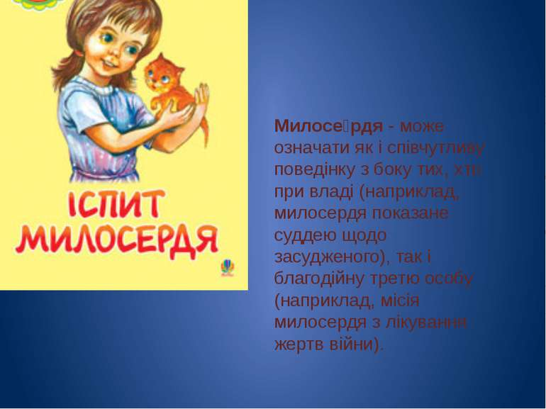 Милосе рдя - може означати як і співчутливу поведінку з боку тих, хто при вла...