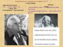 І СУЧАСНИКИ Максимові Рильському І Ви — алхімік мудрих слів. Січень. 1923 По ...