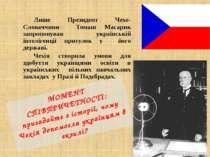 МОМЕНТ СПІВПРИЧЕТНОСТІ: пригадайте з історії, чому Чехія допомогла українцям ...