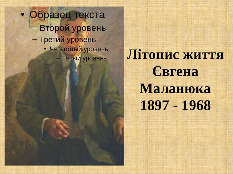 Літопис життя Євгена Маланюка 1897 - 1968