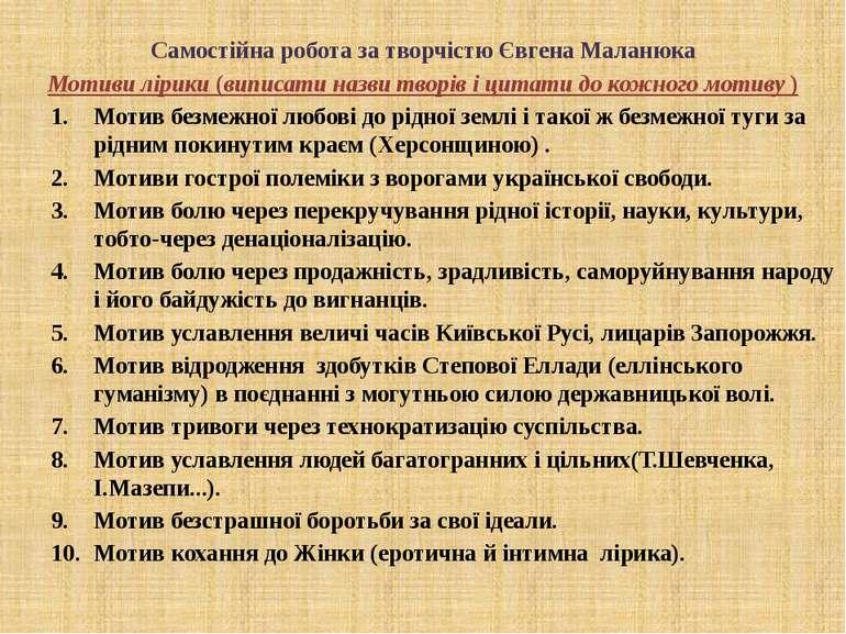 Самостійна робота за творчістю Євгена Маланюка Мотиви лірики (виписати назви ...