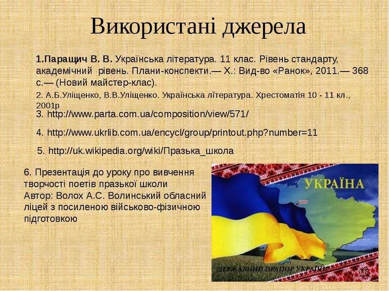 Використані джерела 2. А.Б.Уліщенко, В.В.Уліщенко. Українська лїтература. Хре...