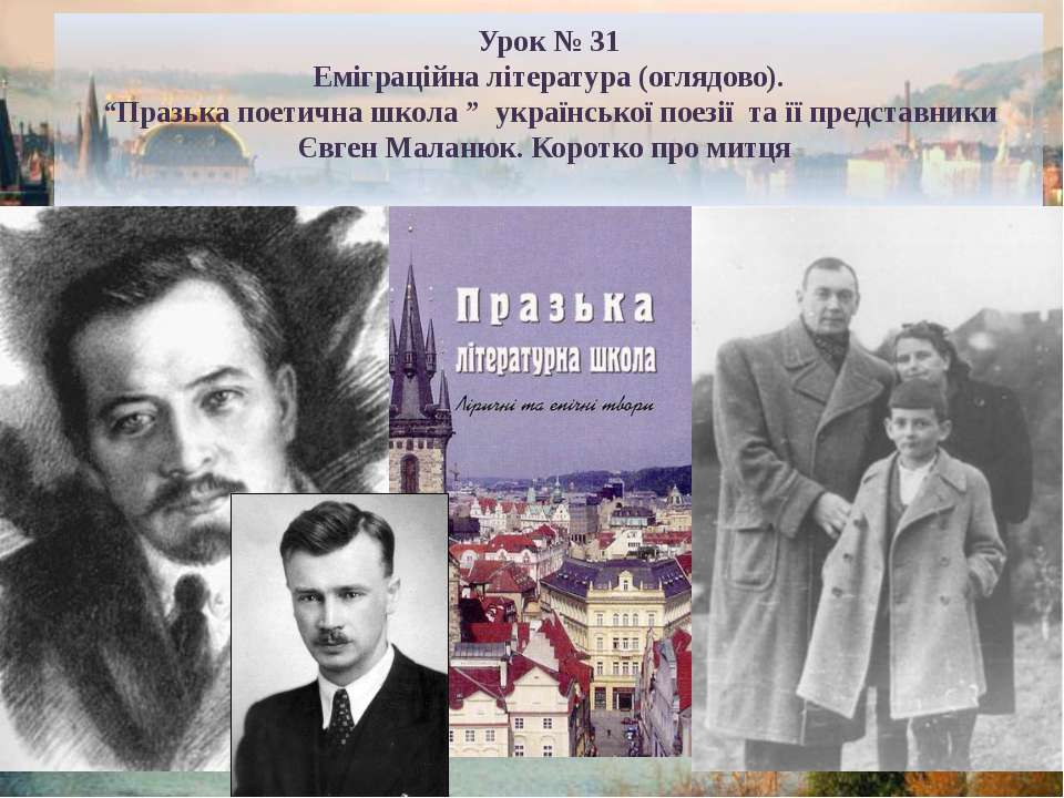 """Урок № 31 Еміграційна література (оглядово). """"Празька поетична школа """" україн..."""