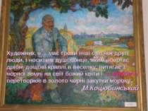Художник, «… має трохи інші очі, ніж другі люди, і носить в душі сонце, яким ...