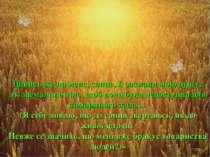Дивись же на мене, сонце, й засмали мою душу, як засмалило тіло, щоб вона бул...