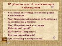 ІV. Узагальнення й систематизація набутих знань Хто завжди був осередком любо...