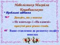 Новелістика Михайла Коцюбинського Проблемні завдання C Доведіть, що у новелах...