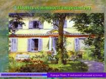 e Назвіть особливості імпресіонізму ¯опис вражень від вражень; ¯пейзаж узагал...