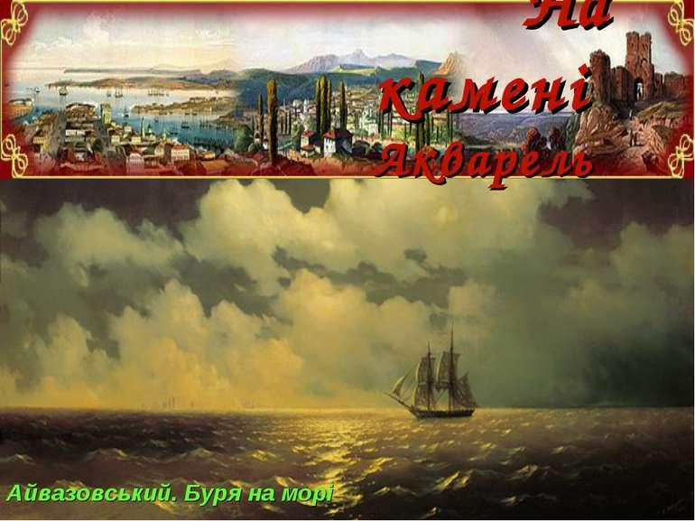 Айвазовський. Буря на морі На камені Акварель