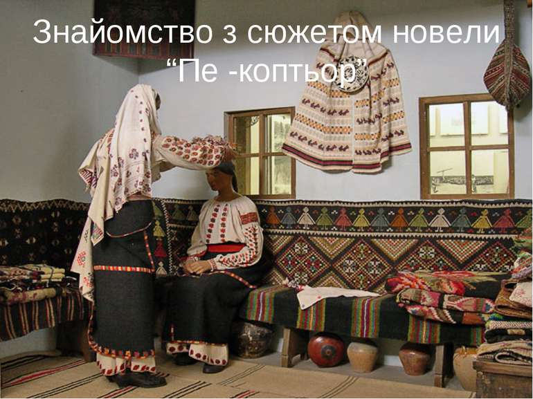"Знайомство з сюжетом новели ""Пе -коптьор"""