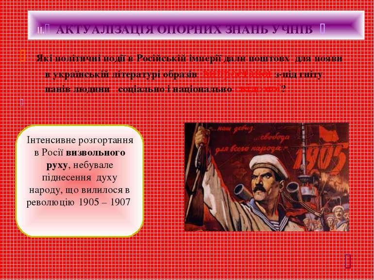 ІІ.d АКТУАЛІЗАЦІЯ ОПОРНИХ ЗНАНЬ УЧНІВ c e Які політичні події в Російській ім...