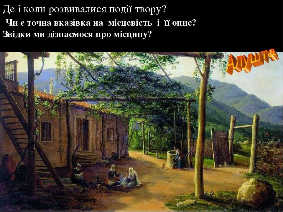 Де і коли розвивалися події твору? Чи є точна вказівка на місцевість і її опи...