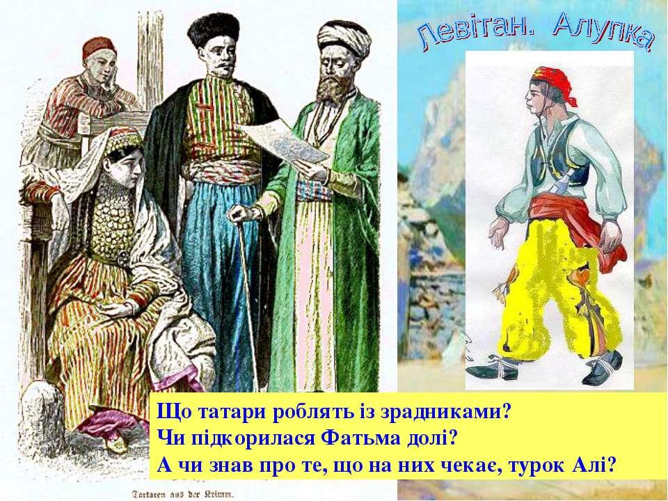 Що татари роблять із зрадниками? Чи підкорилася Фатьма долі? А чи знав про те...