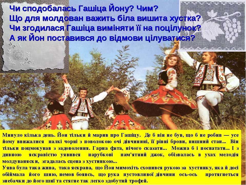 Чи сподобалась Гашіца Йону? Чим? Що для молдован важить біла вишита хустка? Ч...