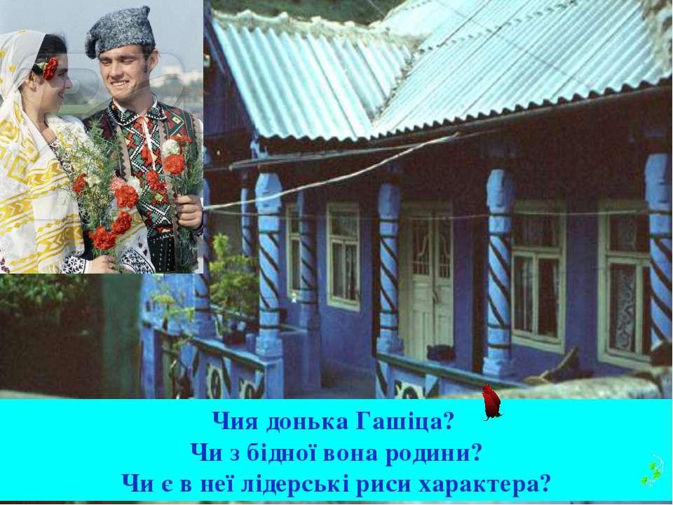 Чия донька Гашіца? Чи з бідної вона родини? Чи є в неї лідерські риси характера?