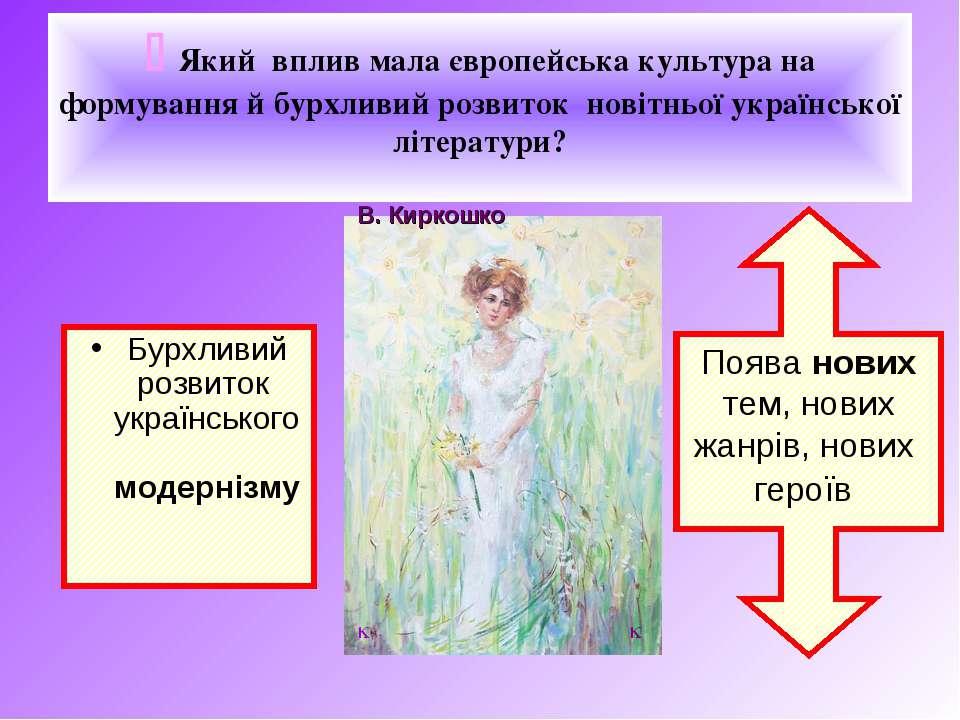 e Який вплив мала європейська культура на формування й бурхливий розвиток нов...