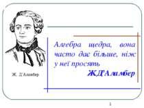 Алгебра щедра, вона часто дає більше, ніж у неї просять Ж.Д'Аламбер