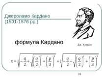 Джероламо Кардано (1501-1576 рр.) формула Кардано