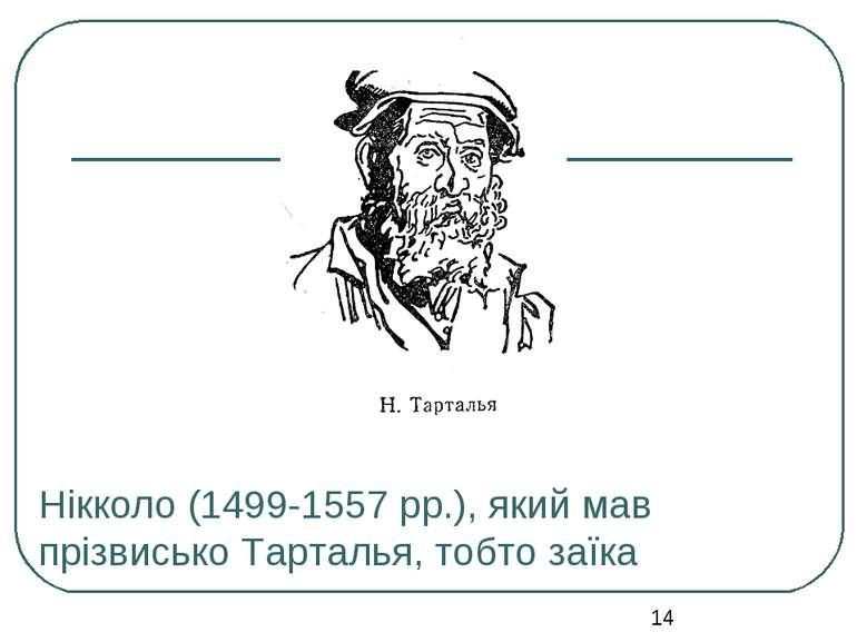Нікколо (1499-1557 рр.), який мав прізвисько Тарталья, тобто заїка