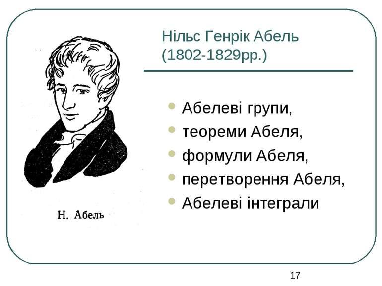 Нільс Генрік Абель (1802-1829рр.) Абелеві групи, теореми Абеля, формули Абеля...