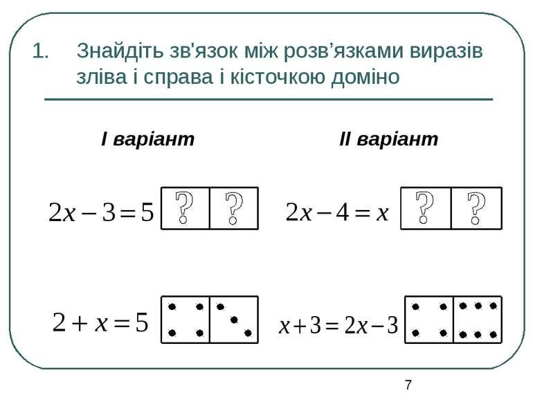 Знайдіть зв'язок між розв'язками виразів зліва і справа і кісточкою доміно І ...