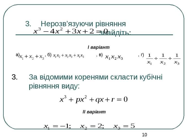 Нерозв'язуючи рівняння знайдіть: За відомими коренями скласти кубічні рівнянн...