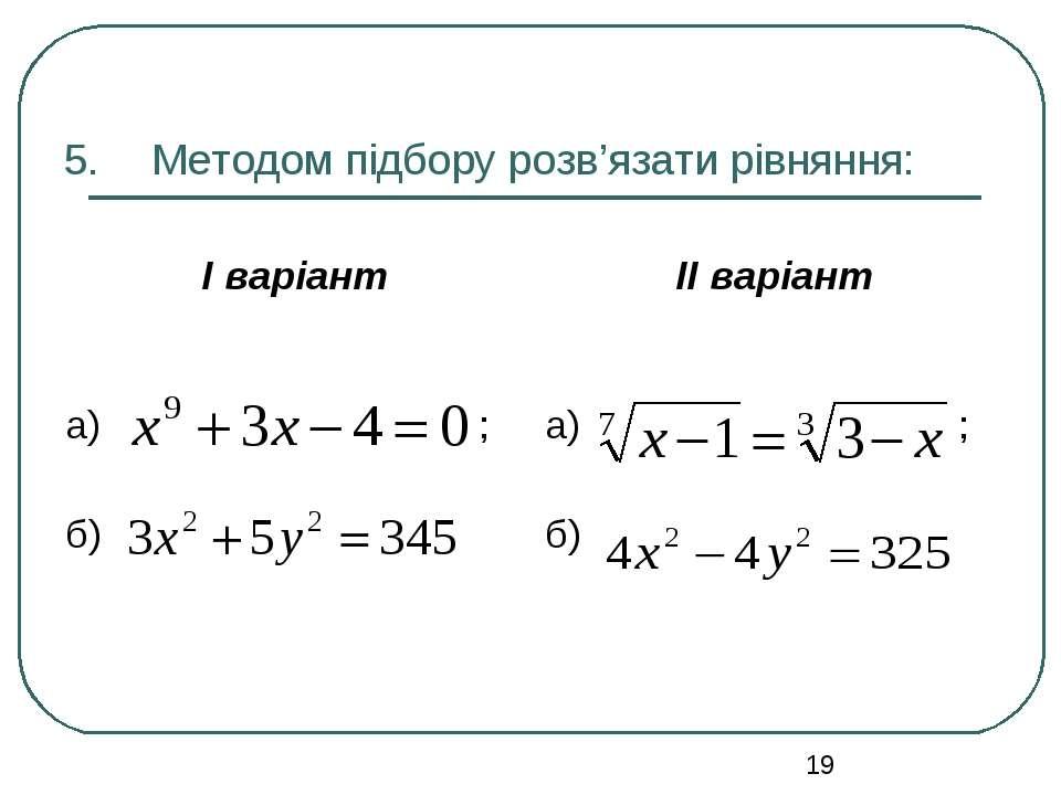 Методом підбору розв'язати рівняння: І варіант ІІ варіант а) ; б) а) ; б)