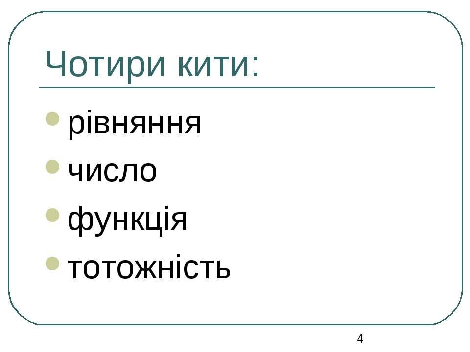 Чотири кити: рівняння число функція тотожність
