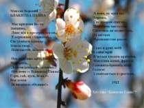 Микола Вороний БЛАКИТНА ПАННА Має крилами Весна Запашна, Лине вся в прозорих ...