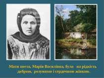Мати поета, Марія Василівна, була на рідкість доброю, розумною і сердечною жі...