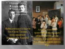Найвідомішим із братів був Євген Тичина, який працював педагогом у Харкові. А...
