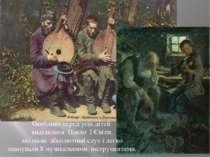 Особливо серед усіх дітей виділялися Павло І Євген, які мали абсолютний слух ...