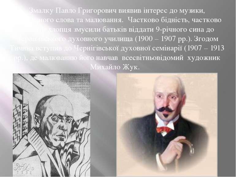 Змалку Павло Григорович виявив інтерес до музики, віршованого слова та малюва...