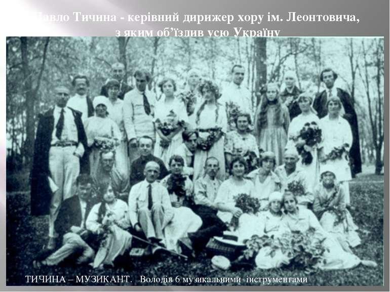 Павло Тичина - керівний дирижер хору ім. Леонтовича, з яким об'їздив усю Укра...