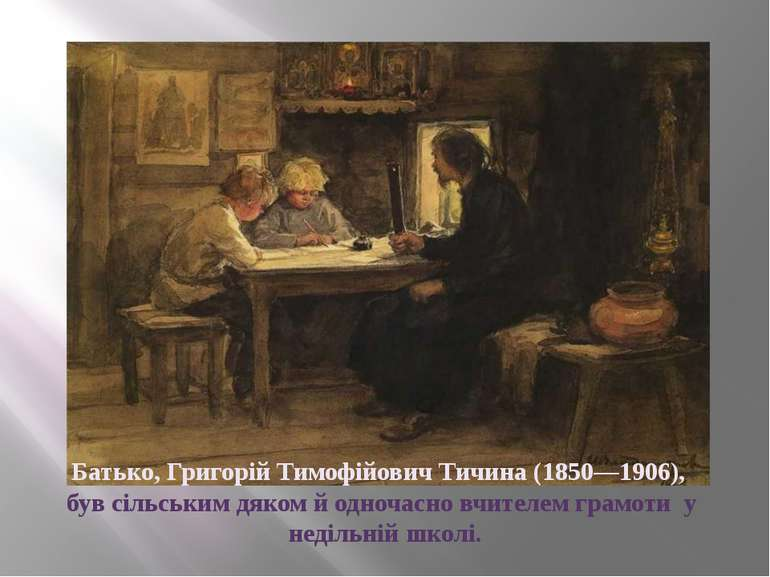 Батько, Григорій Тимофійович Тичина (1850—1906), був сільським дяком й одноча...