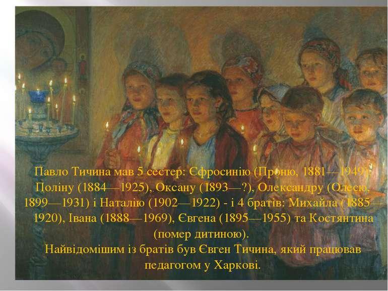 Павло Тичина мав 5 сестер: Єфросинію (Проню, 1881—1949), Поліну (1884—1925), ...