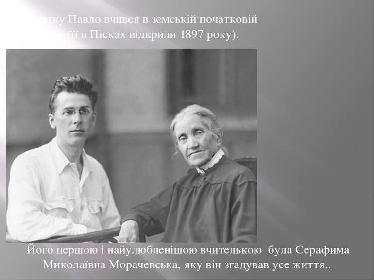 Спочатку Павло вчився в земській початковій школі (її в Пісках відкрили 1897 ...