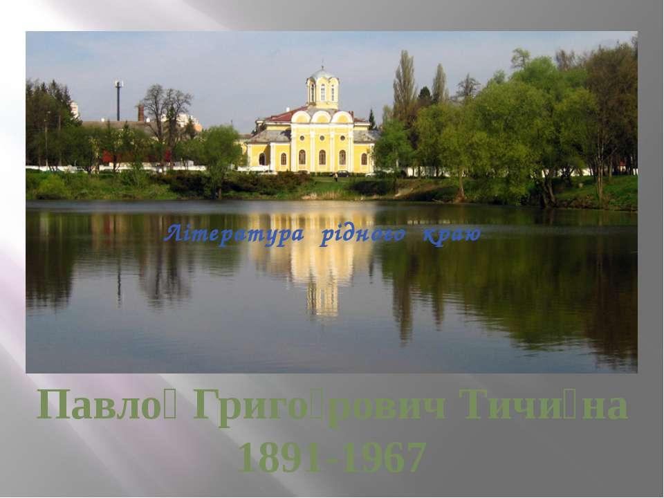 Павло Григо рович Тичи на 1891-1967 Література рідного краю