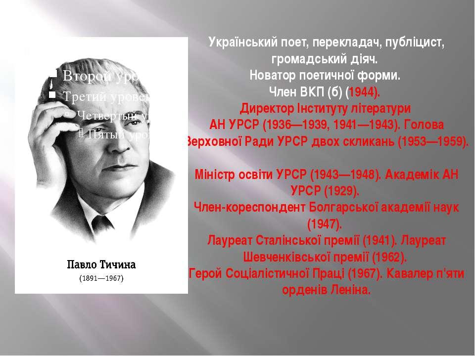 Український поет, перекладач, публіцист, громадський діяч. Новатор поетичної ...