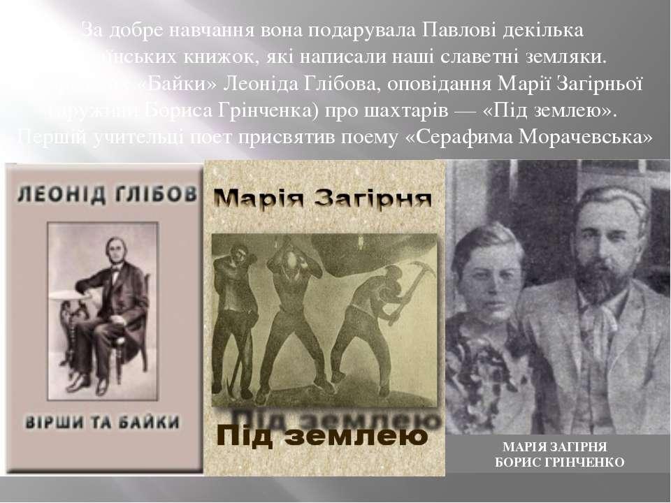 За добре навчання вона подарувала Павлові декілька українських книжок, які на...