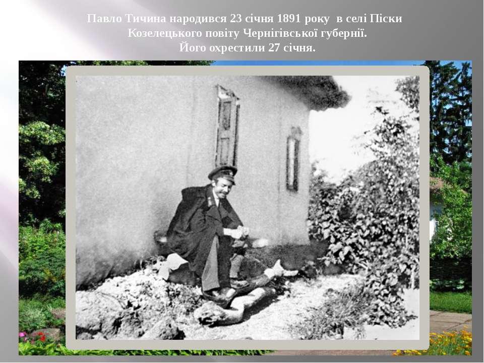 Павло Тичина народився 23 січня 1891 року в селі Піски Козелецького повіту Че...