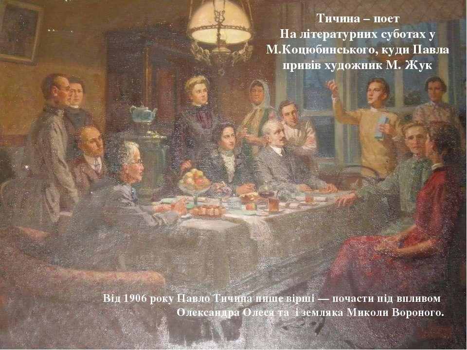 Тичина – поет На літературних суботах у М.Коцюбинського, куди Павла привів ху...