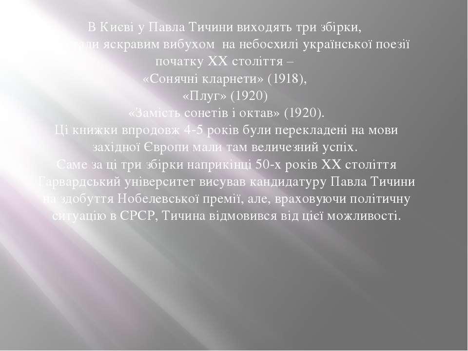 В Києві у Павла Тичини виходять три збірки, які стали яскравим вибухом на неб...